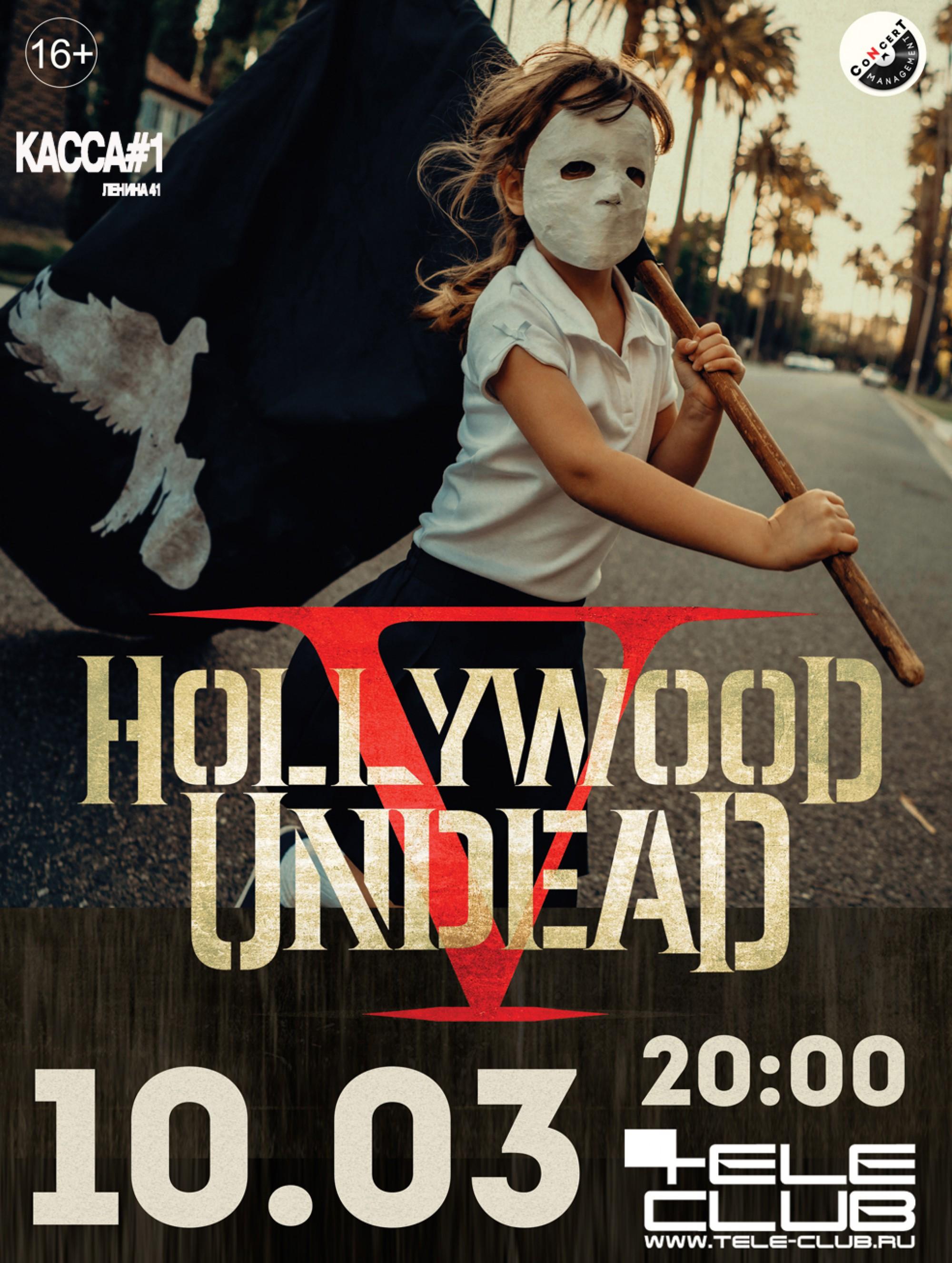 Сколько стоят билеты на концерт hollywood undead билеты в молодежный театр волгоград официальный сайт