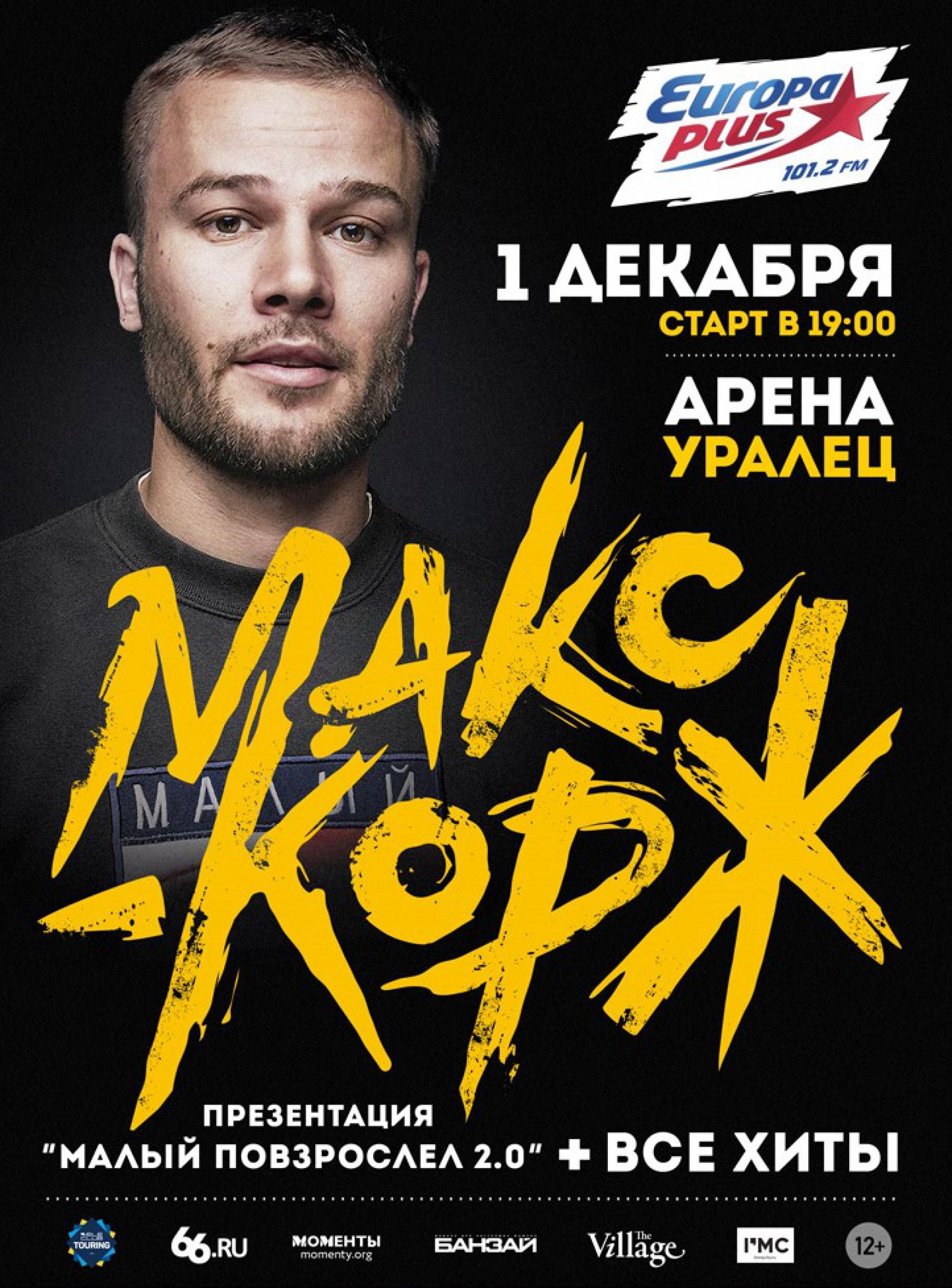 Купить билеты на концерт макса коржа в екатеринбурге кировский театр кукол афиши