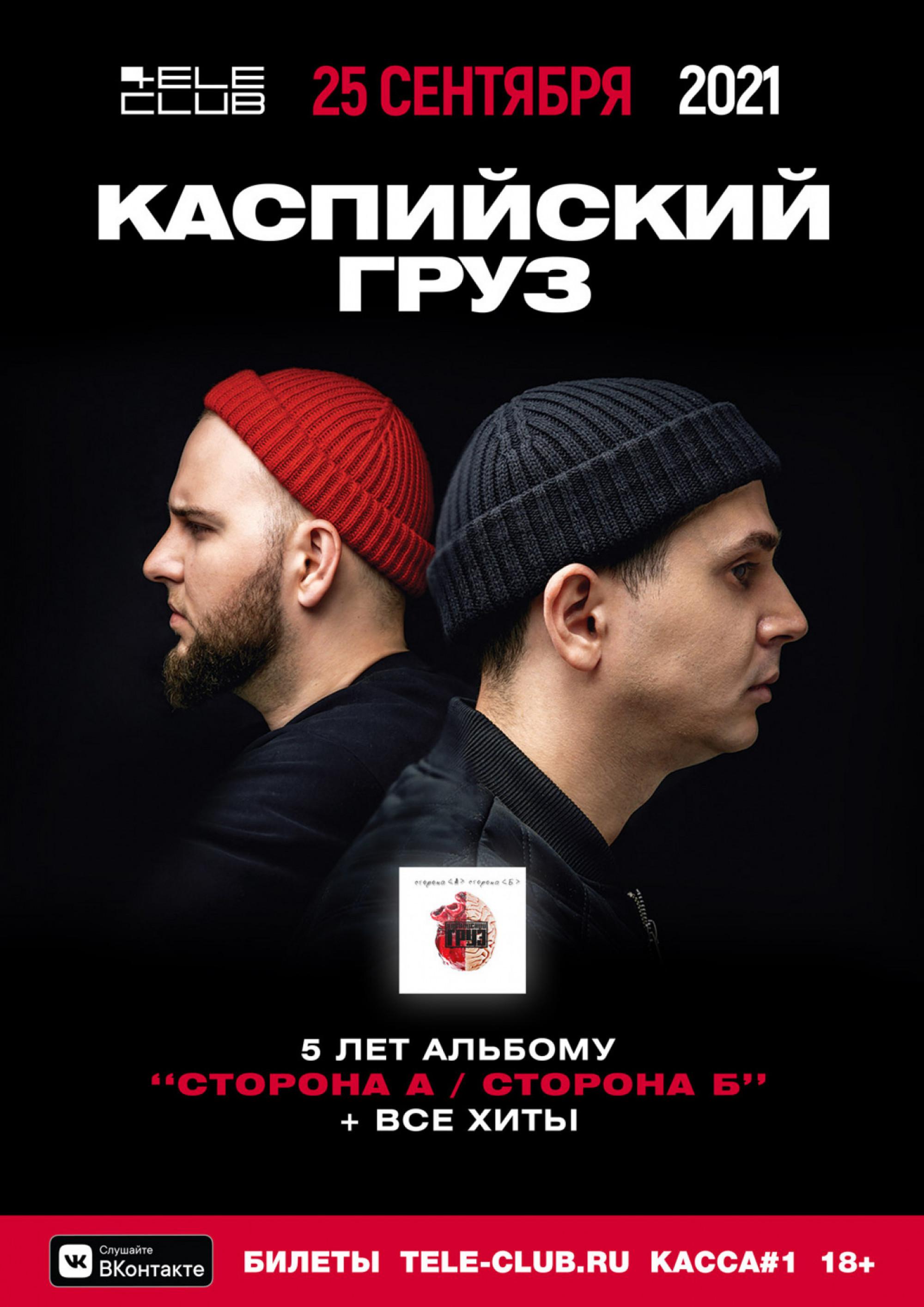 Каспийский груз клуб москва эротическое шоу дю солей